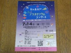noguchi_miki-Concert20170714