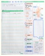 PSA検査結果20170919