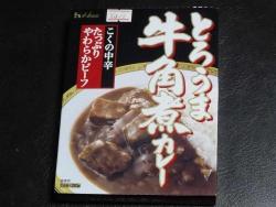 レトルト~牛角カレー