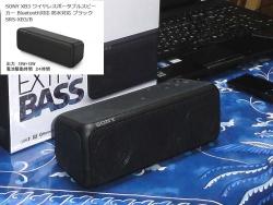 srs-xb3