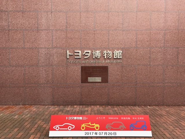 トヨタ博物館1