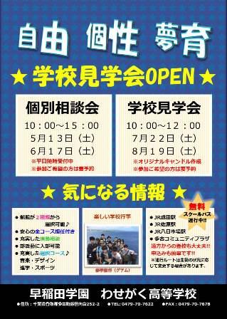 H29学校見学会用ポスター(わせがく多古)