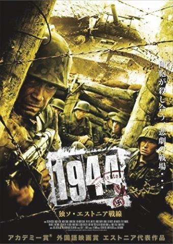1944ポスター!