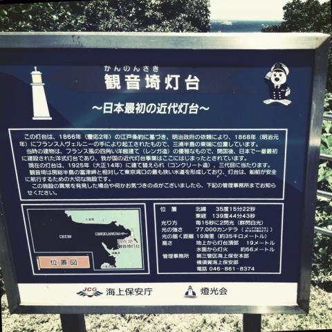観音崎灯台2。