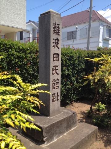 難波田氏館跡