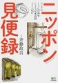 ニッポン見便録 (210x300)