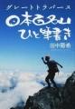 日本百名山ひと筆書き (208x300)
