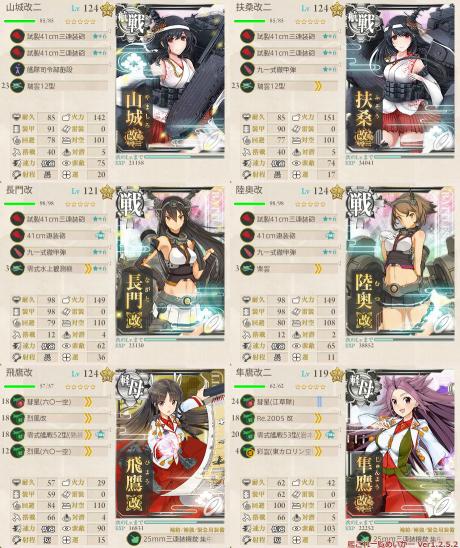 E-5第1艦隊