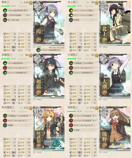 E-6輸送・第2艦隊