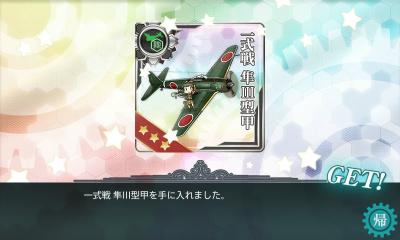 一式戦隼III型甲