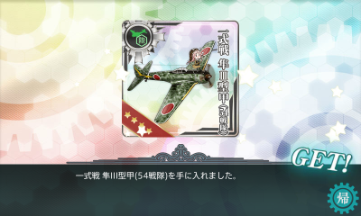 一式戦隼III型甲(54戦隊)