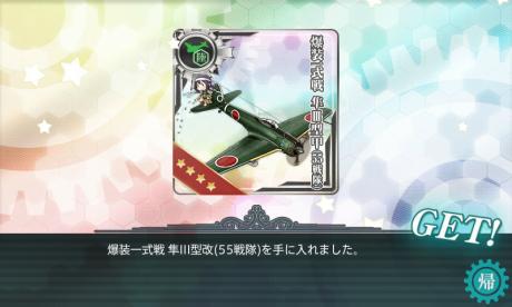 爆装一式戦隼III型改(55戦隊)
