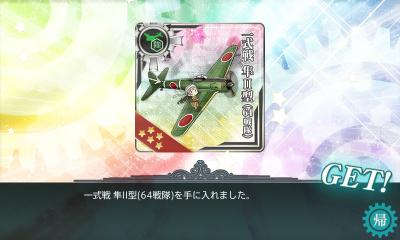 一式戦隼II型(64戦隊)