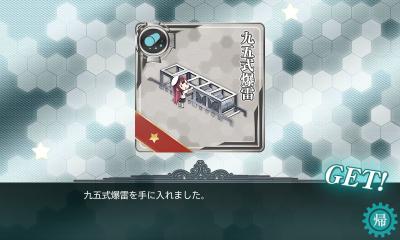 95式爆雷