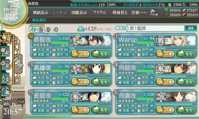 E-4第1ゲージ第1艦隊