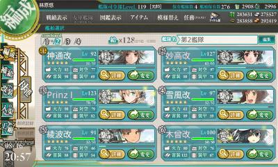 E-4第1ゲージ第2艦隊