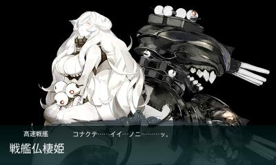 戦艦仏棲姫