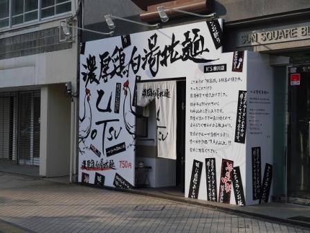 ラーメン 乙(K's柳川店) 岡山市北区蕃山町