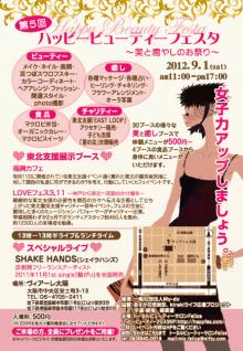 幸せに導く美容家☆山村貴乃のブログ☆