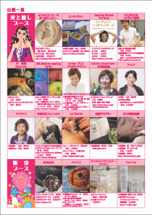 $しあわせに導く美容家☆山村 貴乃のブログ☆