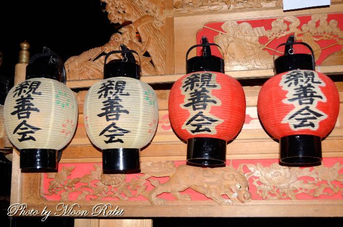 親善会屋台(親善会だんじり) 祭り提灯 東予祭り