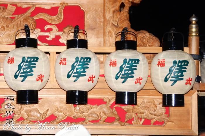 福武澤屋台(だんじり) 祭り提灯