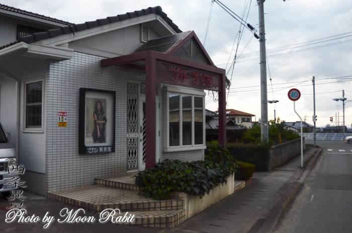 サン美容室 愛媛県西条市小松町新屋敷甲36
