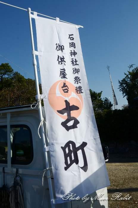 のぼり旗 古町屋台(だんじり)