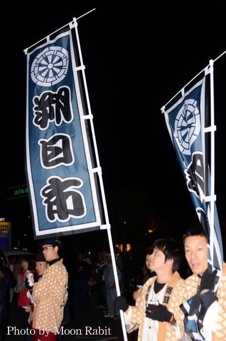 朔日市御輿 のぼり旗