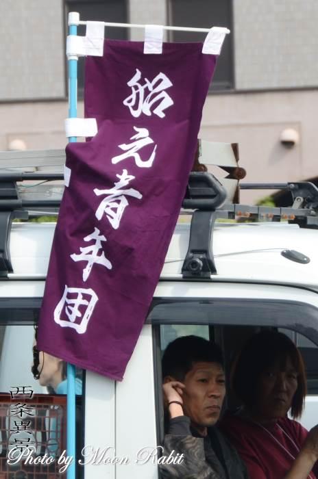 船元町屋台(だんじり) 祭り旗