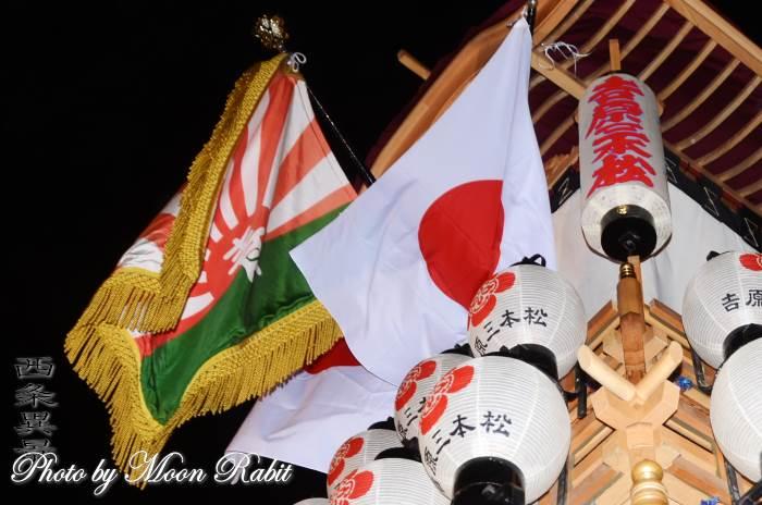 祭り旗 吉原三本松屋台(だんじり) 西条祭り