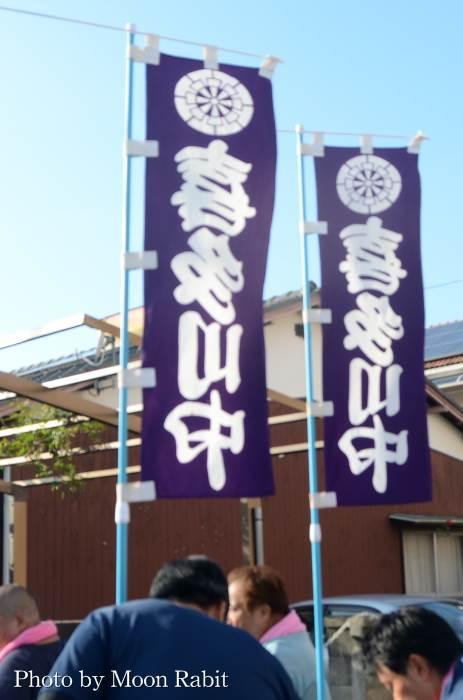喜多川中だんじり(屋台) 祭り旗