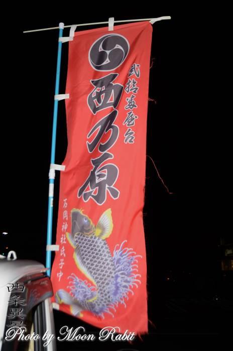 祭り旗 西之原だんじり(屋台)