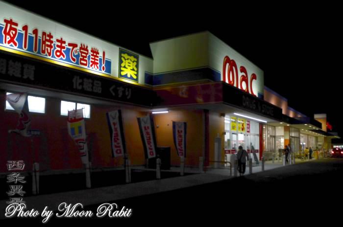 ドラッグストアmac氷見店 愛媛県西条市氷見乙1183