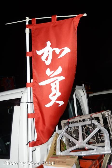 上町だんじり(屋台) のぼり旗