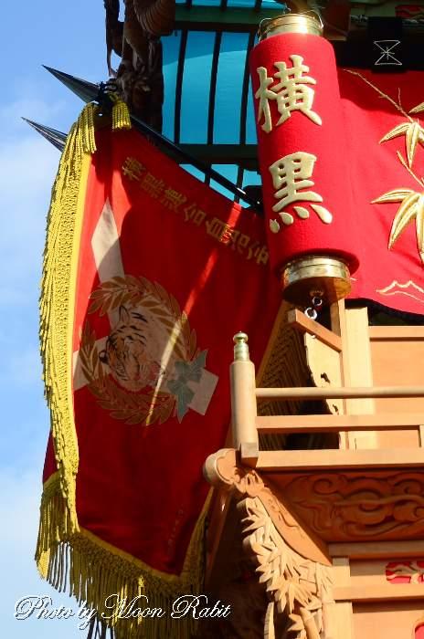 横黒青年団旗 横黒だんじり(屋台)
