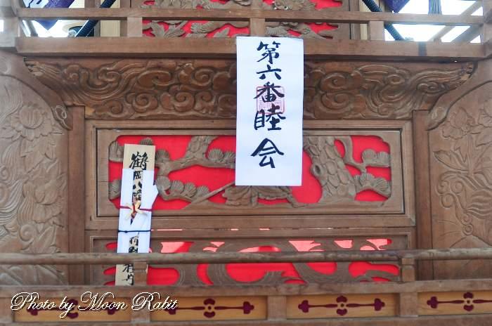睦会屋台(だんじり) 支輪 鶴岡八幡神社祭礼