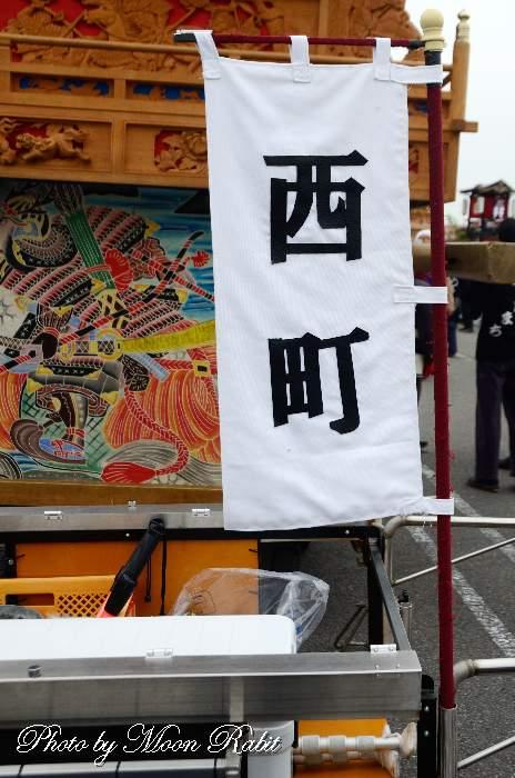 祭り旗 西町屋台(だんじり)