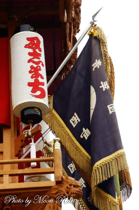 西町青年団旗 西町だんじり(屋台) 祭り旗