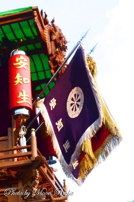 安知生屋台(だんじり) 祭り旗