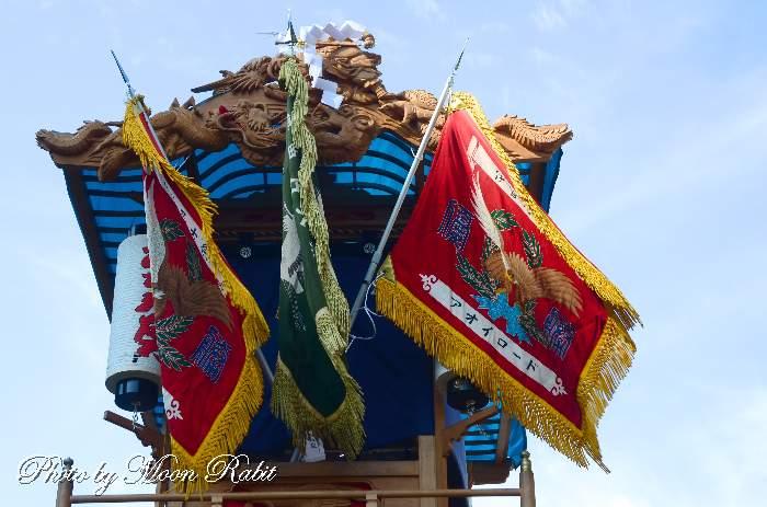 祭り旗 東町だんじり(屋台)