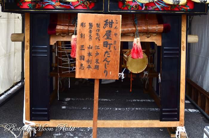 立札・蟇股 紺屋町屋台(だんじり)