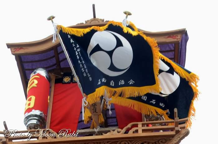 石田屋台(だんじり) 祭り旗