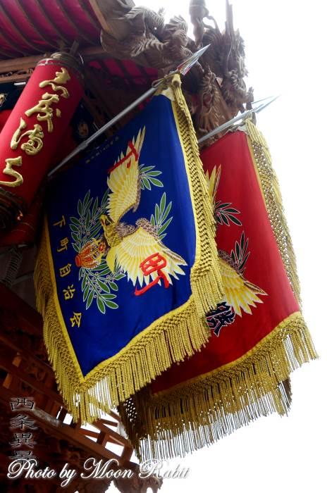 下町自治会旗 下町屋台(だんじり) 祭り旗