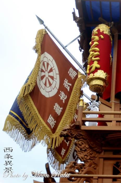 福武地蔵原屋台(だんじり) 祭り旗