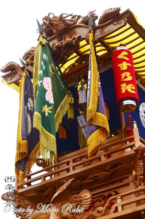 楠だんじり(屋台) 祭り旗