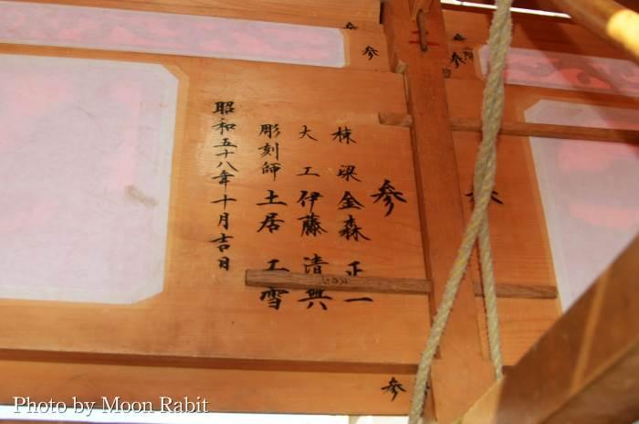 裏書き(墨書き)・蟇股・小間 駅西屋台(だんじり)