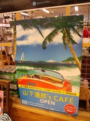 山下達郎's CAFE