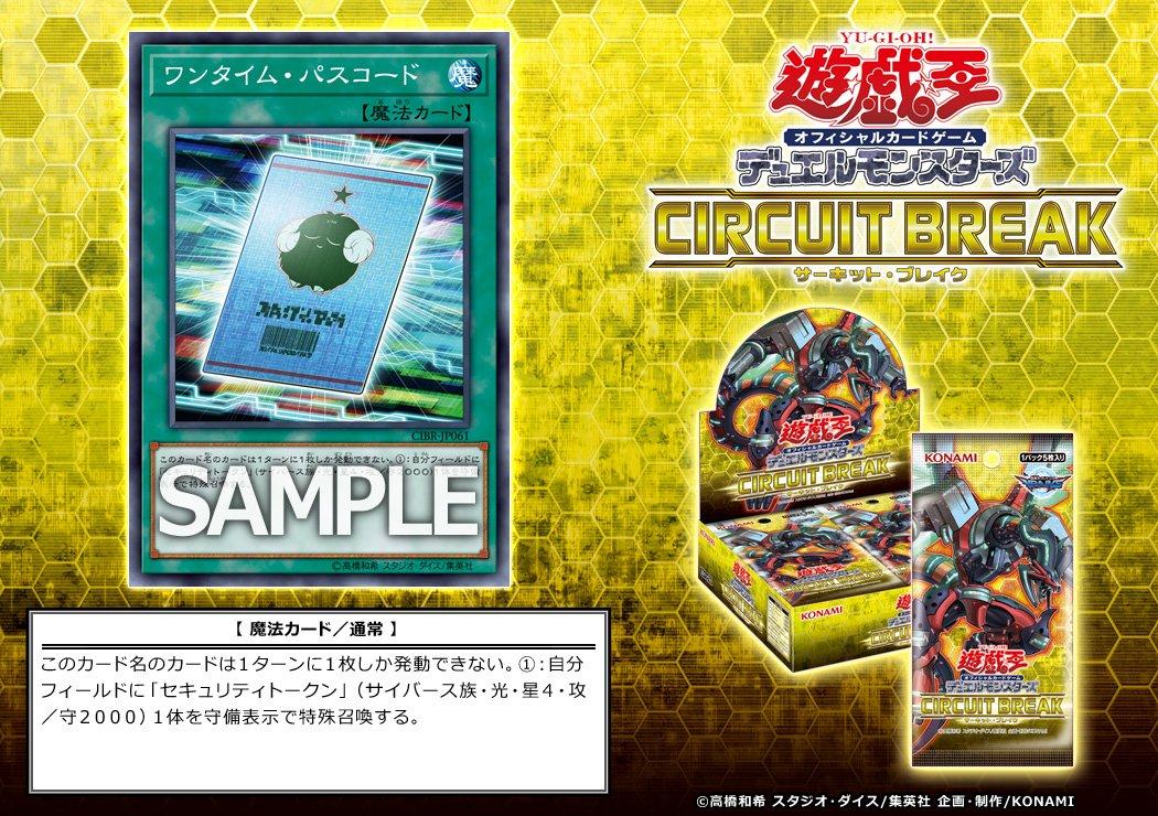 【遊戯王】「ワンタイム・パスコード」がサーキット・ブレイクに新規収録されることが決定!!