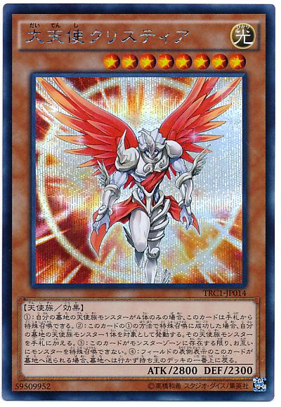 【遊戯王】大天使クリスティアとかいう壊れカードがまた戻ってくるのか